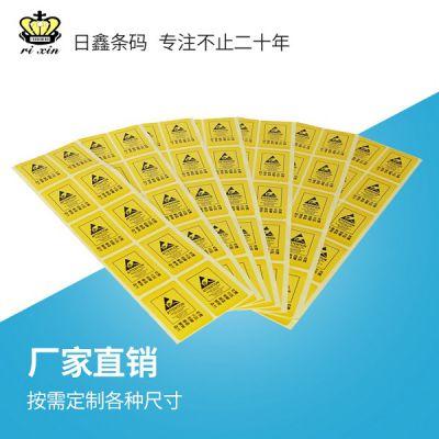 标签-不干胶标签-日鑫条码(优质商家)