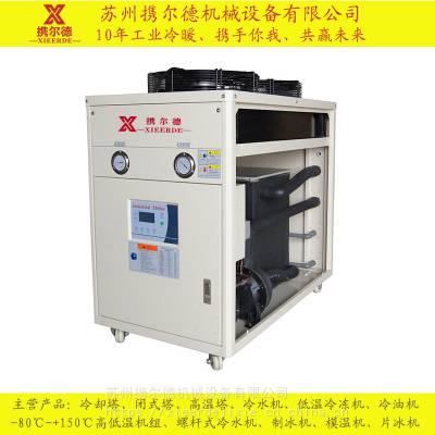 南京 携尔德 风冷冷水机 模具成型冷却