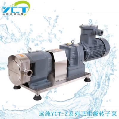 上海卫生级转子泵厂家 上海远纯卫生级不锈钢转子泵 卫生级设计 稳定 高效