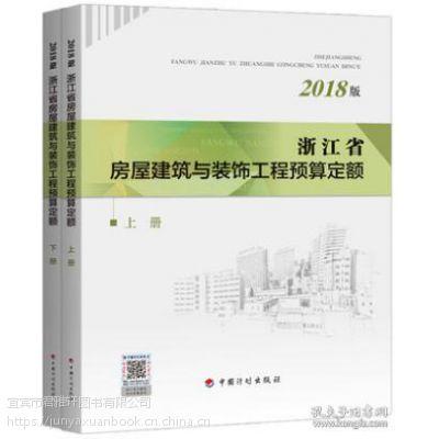 2018浙江省房屋建筑与装饰工程预算定额(上 下册)