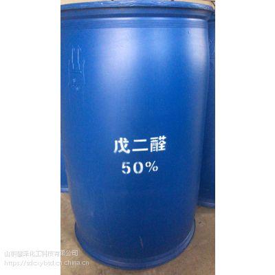 供应 戊二醛杀菌剂 50%优级品戊二醛111-30-8