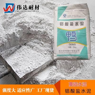 铝酸盐水泥 伟达耐材高铝水泥厂家直供 产地直销