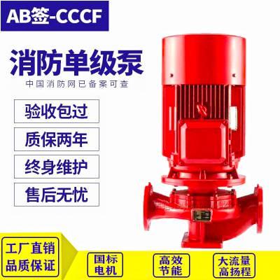 供应消防泵XBD10.0/50G-L 150L 90KW 单级稳压喷淋泵 管道泵 上海江洋 优质厂家