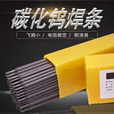D707耐磨焊条 耐磨堆焊焊条 耐磨焊条价格