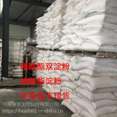 河南宣丰直销玉米变性淀粉 磷酸酯双淀粉的价格 磷酸酯淀粉生产厂家
