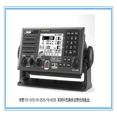 中高频 fs1575船用电台船用通导设备 渔业电台设备 CCS船检认