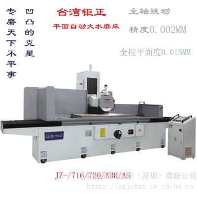 供应台湾鉅正/宇青建德高精密JZ-716/720AHR/AS大水平面磨床