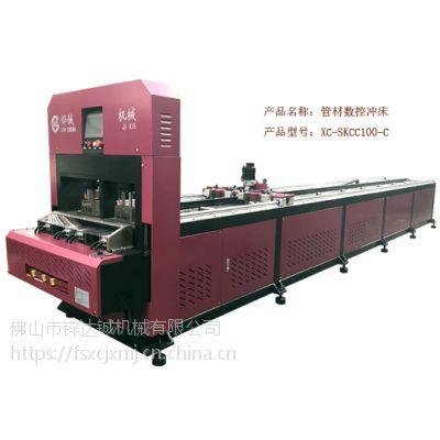 佛山锌铖管材自动数控液压冲孔机xc-skcc-100