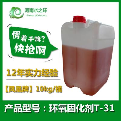 环氧树脂固化剂t-31/10公斤包装 厂家直销 正品保证