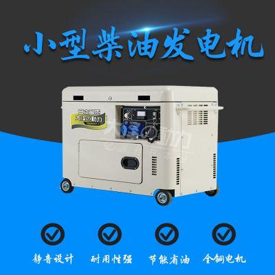 单缸柴油发电机8kw报价