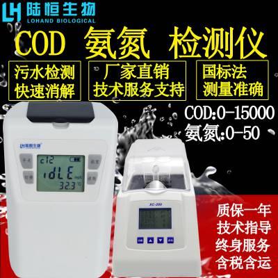 陆恒生物便携式多参数COD检测仪LH-C2氨氮分析仪测定仪