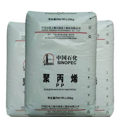 PP中石化上海 M250E 透明级 耐高温 高光泽PP聚丙烯