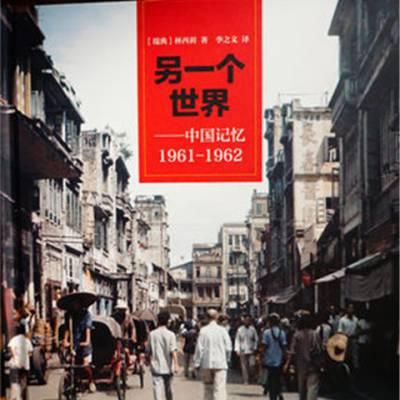 现货 另一个世界-中国记忆(1961~1962) 中华书局 9787101120448 林西莉