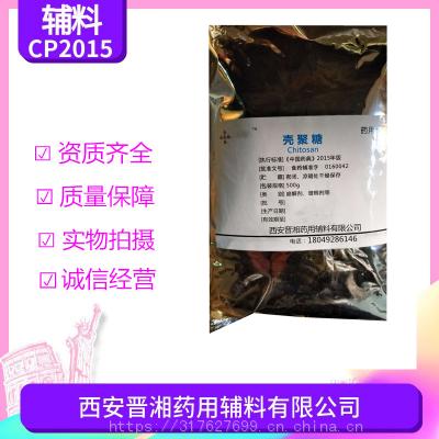 药用辅料壳聚糖,资质齐全药典标准
