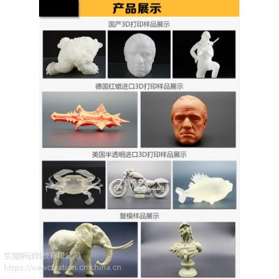 3D打印服务手办模型设计与定制玩具结构手板高精度快速复模抄数