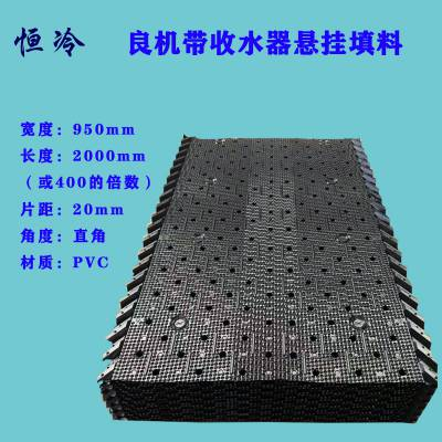 良机冷却塔填料 PVC良机带收水器填料 800×750 河北恒冷