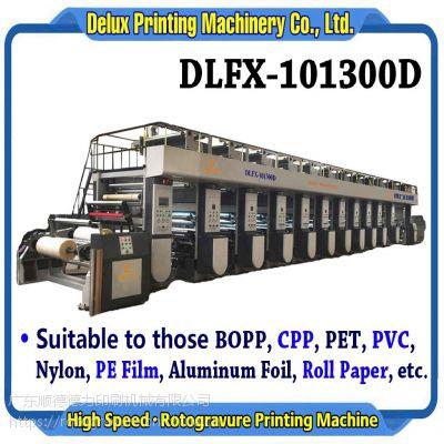 供应电子轴DLFX-101300D薄膜纸张铝箔印刷十色全自动凹版印刷机