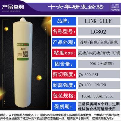 硅酮耐候密封胶-广州联谷粘合剂公司-中性硅酮耐候密封胶价格