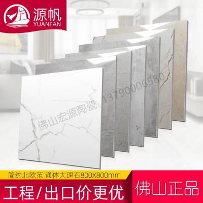 源帆 广东通体大理石瓷砖 800*800客厅餐厅地板砖 现代风家装地面砖