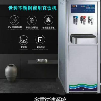 深圳世骏不锈钢冰热温三温直饮水机高品质高性能高级享受
