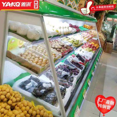 雅淇3米超市保鲜水果柜 蔬菜展示柜 配菜点菜柜 冷藏柜价格