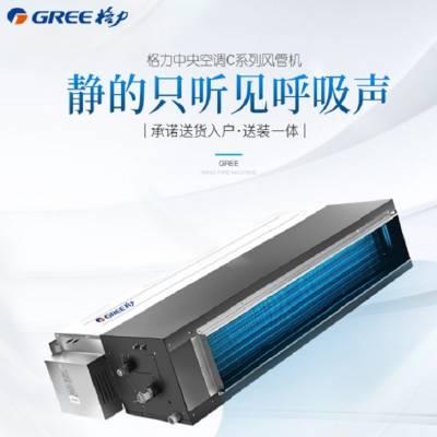 北京格力商用风管机 格力中央空调风管机FGR14/D1Na-N4