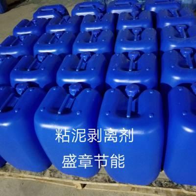 河北盛章 杀菌灭藻剂用途防垢剂型号