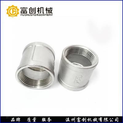 厂家直销不锈钢管内丝 丝扣管件 内丝接头