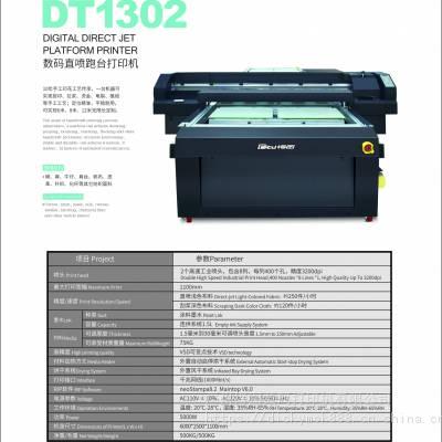 DETU/得图 1302数码直喷跑台机 T恤图案打印机