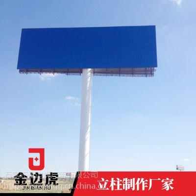 金边虎广告牌单立柱 二面单立柱广告牌加工定制价格合理