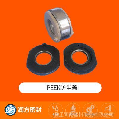 承接加工定制 聚醚醚酮 PEEK防尘盖