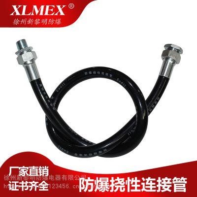 防爆连接管DN20X1000双内丝防爆管橡胶304不锈钢连接管防爆挠性管