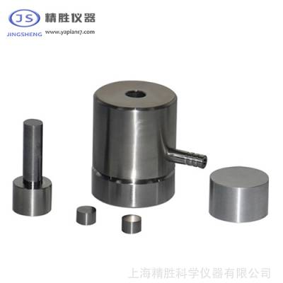精胜Φ7-14mm压片机配套模具|普通圆柱模具|红外压样|实验室圆片压制