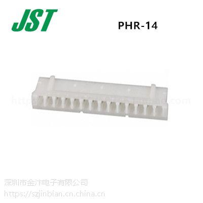 JST塑壳2.0间距PH系列塑壳14孔胶壳连接器PHR-14