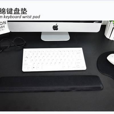 记忆棉键盘垫手托定做-葵力诚信经营-江苏记忆棉键盘垫手托