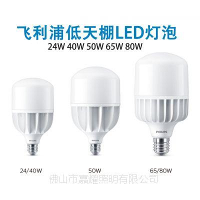 飞利浦高亮度LED大球泡 85W中低天棚灯泡