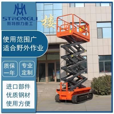 斯特朗力剪叉式全自行升降平台 电动升降车 履带高空作业平台