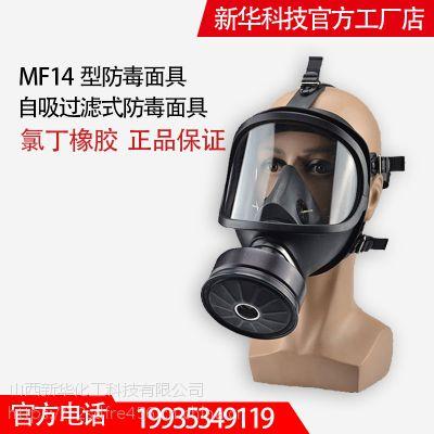 山西新华化工科技牌MF14型头戴式防毒口罩面具厂家直销