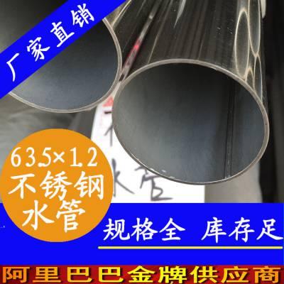 绍兴304不锈钢水管厂 畅销品牌 智能生产