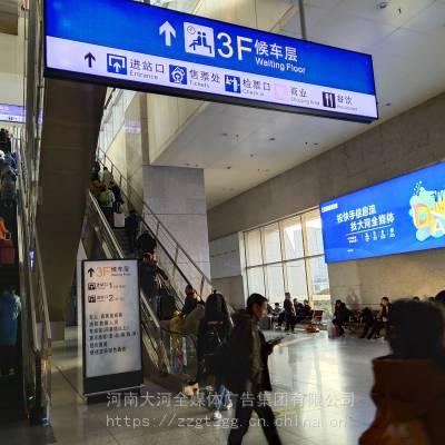 郑州高铁火车东站广告全媒体部进站灯箱媒体推介