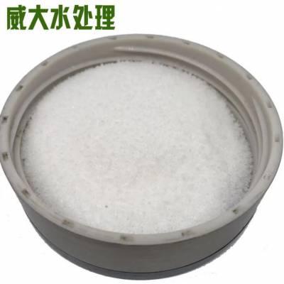 厂家直销聚丙烯酰胺pam 阴阳非离子洗煤/洗砂絮凝剂 处理各类污水