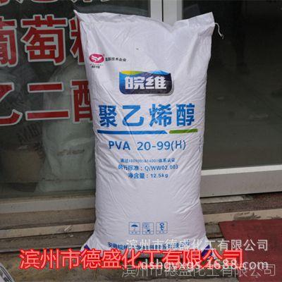 聚乙烯醇 17-99型号 粉 80目 冷水溶解 500g/袋