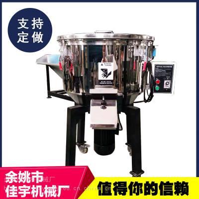 厂家直销50/100KG立式混料机色母混色机小型塑料食品饲料搅拌机
