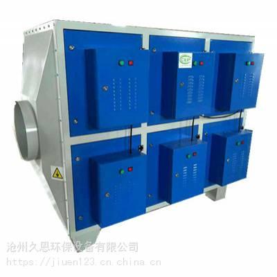 供应插板式等离子废气净化器支持全国发货