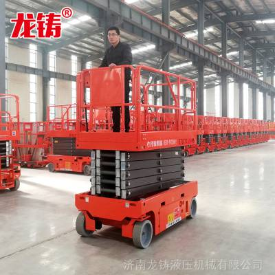 全国畅销GTJZ-8M自行剪叉式升降机 厂区6 10 12米全自行升降平台