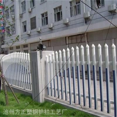 厂家,开封市塑钢栅栏-围栏质量好的厂家