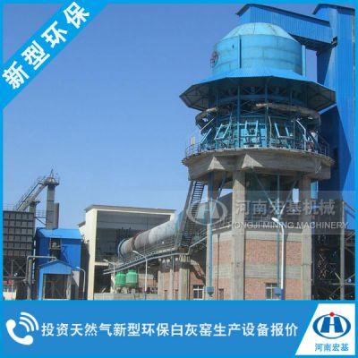 石灰旋转窑价钱,江西宜春日产600吨投资成本厂家价格估算