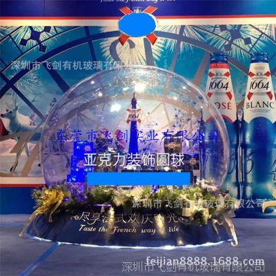 东莞飞剑实业定制亚克力圆球 透明球罩定制大型3米任意直径圆球罩