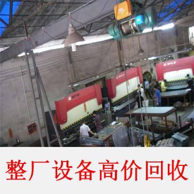 二手设备回收_整厂设备回收_机床回收_机械设备回收