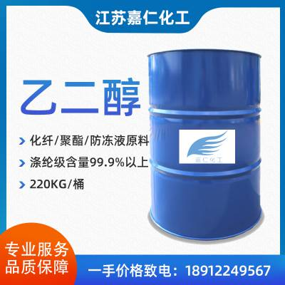 厂家直销乙二醇 涤纶级99.9% 华东乙二醇